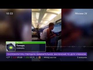 Пьяный гей Виталик в самолете.