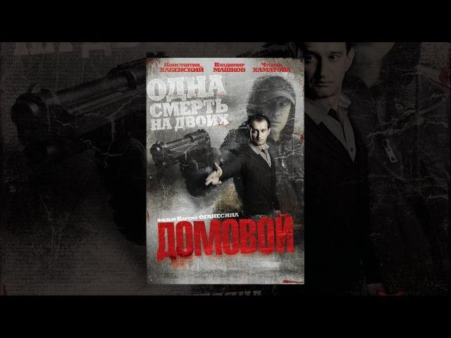 Домовой (2008) триллер, среда, кинопоиск, фильмы , выбор, кино, приколы, ржака, топ » Freewka.com - Смотреть онлайн в хорощем качестве