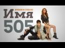 Время и Стекло имя 505 Если бы песня была о том,что происходит в клипе... Пародия ...