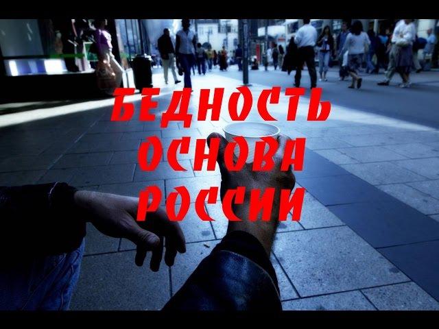 Государственная тайна: Бедность держит людей в России. Мало кто знает почему, но это факт .
