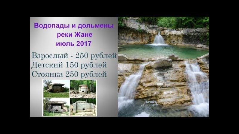 Водопады и дольмены реки Жане.
