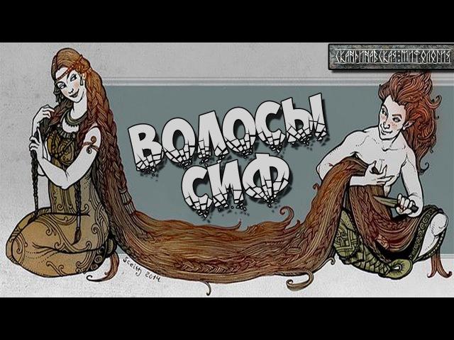 Скандинавская мифология Волосы Сиф