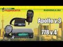 Отличия рации Optim 778 v.4 и Optim Apollo v.3 от предыдущих версий
