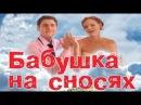 БАБУШКА НА СНОСЯХ смотреть русские мелодрамы русские мелодрамы 4 серии смотреть...