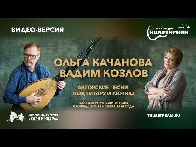 Ольга Качанова и Вадим Козлов Авторские песни под гитару и лютню