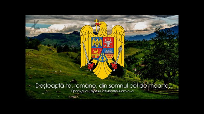 Гимн Румынии - Deşteaptă-te, române! (Пробудись, румын!) [Русский перевод / Eng subs]