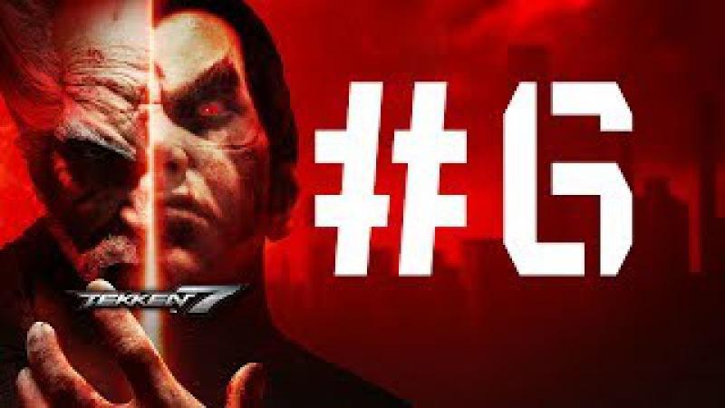 Tekken 7 Прохождение на русском 6 Небесный суд