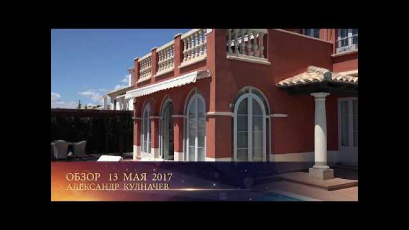 Вилла для аренды в урбанизации Sierra Cortina, Бенидорм, Испания