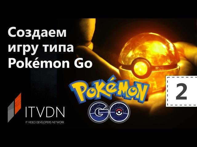 """Создаем игру типа """"Pokémon Go"""". Урок 2. LocationService. Получаем координаты игрока."""