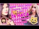 Живая Кукла Барби Карина Барби в шоу 24 часа с Екатериной Тумаевой