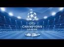 Журнал Лиги Чемпионов / Обзор Сезона 2016-2017