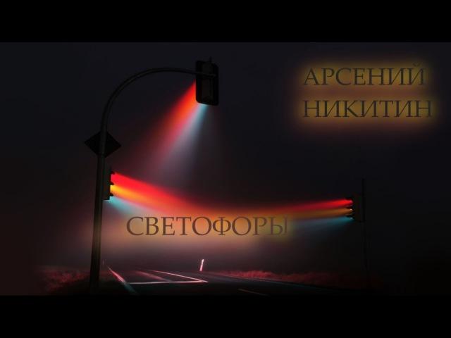 Арсений Никитин Светофоры Эпицентр Талантов