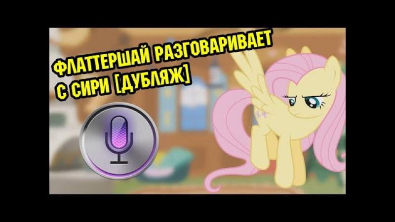 Флаттершай разговаривает с Сири [ДУБЛЯЖ] / Fluttershy Siri [FANDUB] (Special for РуБрониКон 2016)