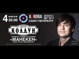 Дмитрий Колдун - живой концерт как живая вода!
