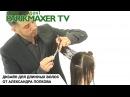 Дизайн для длинных волос от Александра Попкова. Парикмахер тв