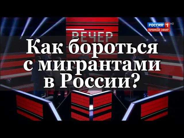 Как бороться с мигрантами в России? Вечер с Владимиром Соловьевым от 12.04.2017