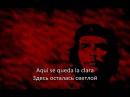 Carlos Puebla - Hasta siempre, comandante lyrics русский перевод esp subtitles
