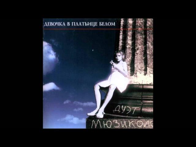 Мюзикола - Девочка в платьице белом (Карина. Я бы ....)
