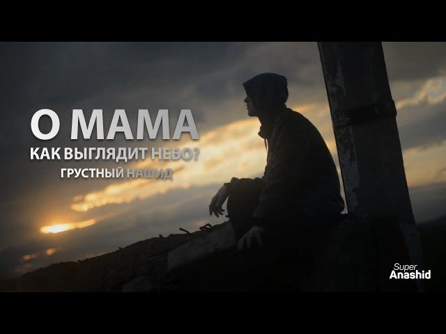 Мухаммад аль Мукит - О мама, как выглядит небо? (Грустный нашид) | Ya Ummi Maa - Muhammad Al Muqit