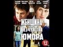 женщина без чувства юмора смотреть онлайн 1 2 серии 4 Россия 2016 детектив комедия м