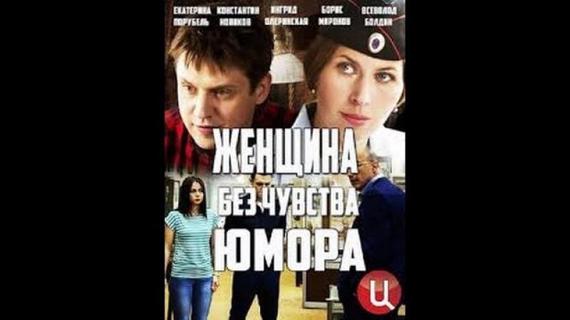 женщина без чувства юмора смотреть онлайн 1-2 серии(4)Россия 2016 детектив,комедия,м...