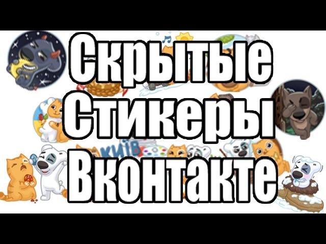 |ГАЙД, СЛИВ| Как получить скрытые стикеры Вконтакте.