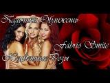 Пальчики Оближешь - Не цветные Розы (Fabrio Smite remix) (feat. Диана Шурыгина) (feat. Enjoykin)