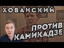 Хованский о Камикадзе Ди Вырезка из удалённого видео