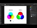 Теория цвета Урок 3