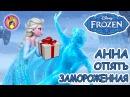Супергерои. Анна и её чудо Подарки на день рождения, история Холодное сердце про ...