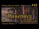 ֎ Ривервуд / Riverwood ֎ Обзор мода для Skyrim ֎ 42