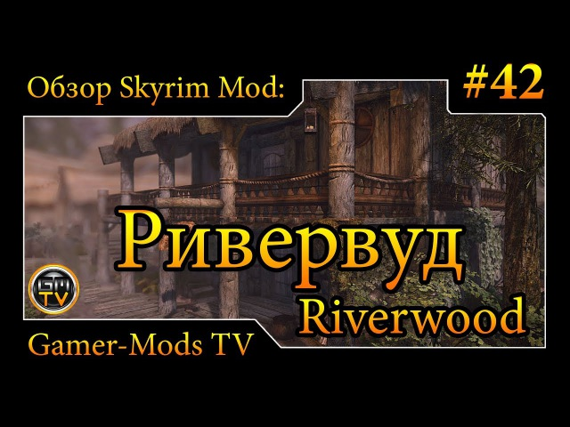 ֎ Ривервуд / Riverwood ֎ Обзор мода для Skyrim ֎ 42