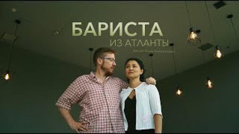 Американцы в Казахстане Бариста из Атланты