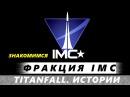 Titanfall. Истории: фракция IMC - становление промышленного Монополиста