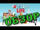 Обзор игры Youtubers Life (Симулятор PewDiePie)