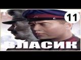 Власик тень Сталина 11 серия (2017) фильм биографический драма