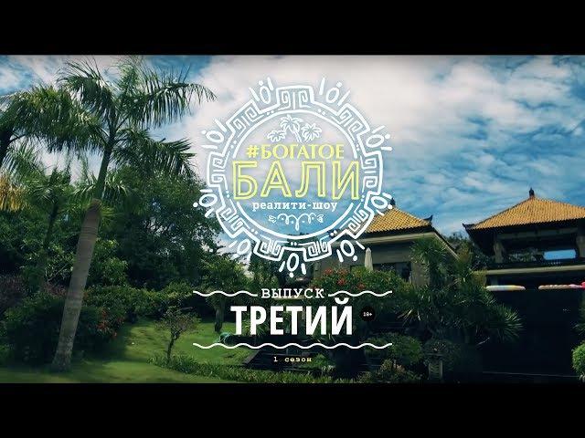 Богатое Бали. Третий выпуск (1 сезон 3 серия) 18