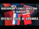 ВОЕННЫЙ СОЮЗ РОССИИ И КИТАЯ ПУГАЕТ США И ТРАМПА