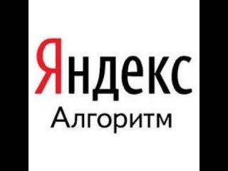 Новый алгоритм Яндекса КОРОЛЕВ - переворот в мировом поиске! (Полная версия)
