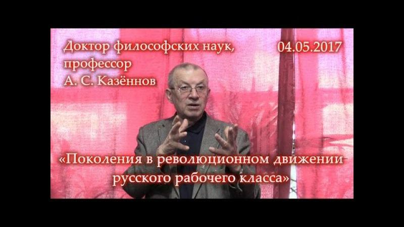 Казённов А. С. Поколения в революционном движении русского рабочего класса. (04.05...