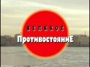 Криминальная Россия Великое Противостояние