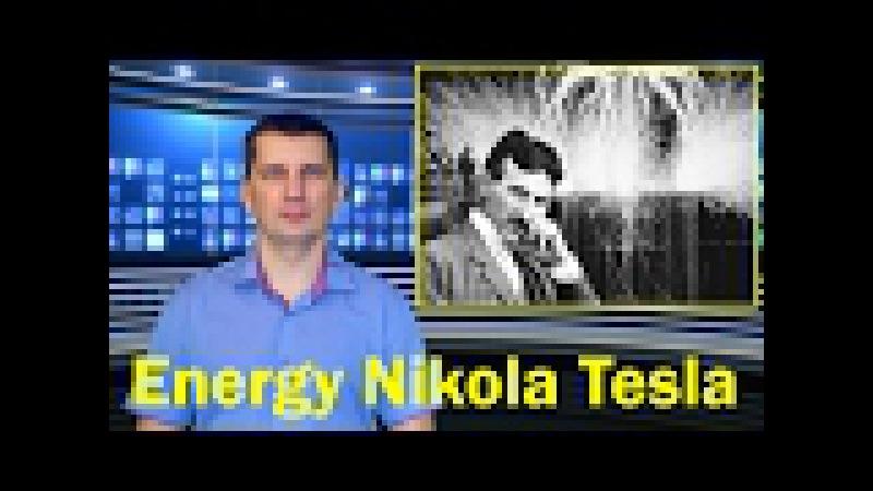 Энергия Николы Тесла