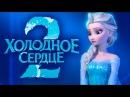 Холодное сердце 2 Обзор / Трейлер на русском полная версия