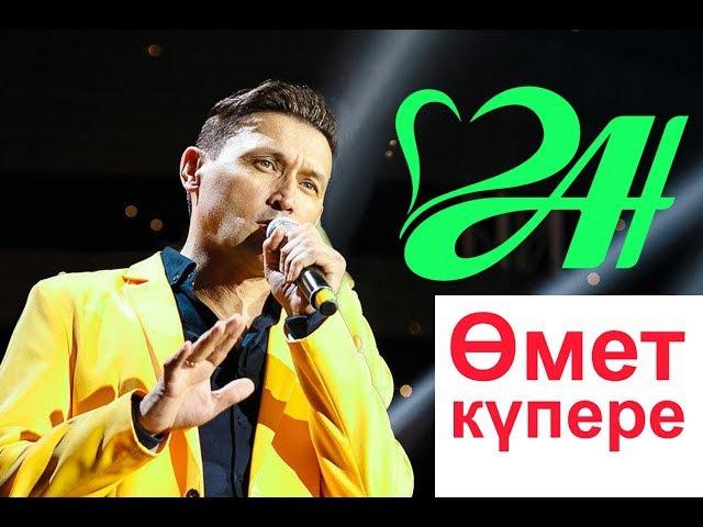 Анвар Нургалиев - Өмет күпере