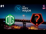 OG vs Team Random #1 (bo3) The Kiev Major Dota 2