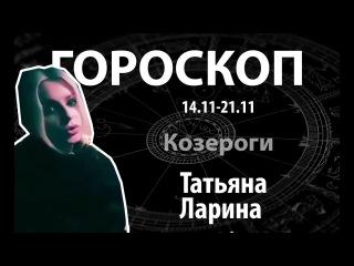 Гороскоп для Козерогов. 14.11-21.11, Татьяна Ларина, Битва Экстрасенсов