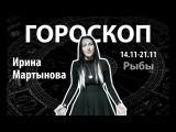 Гороскоп для Рыб. 14.11-21.11, Ирина Мартынова, Битва Экстрасенсов