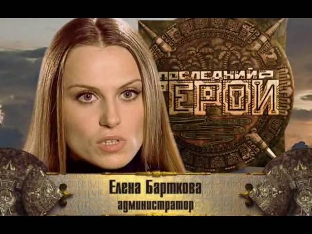 Ретро Последний герой 6 сезон Финал на Первом канале