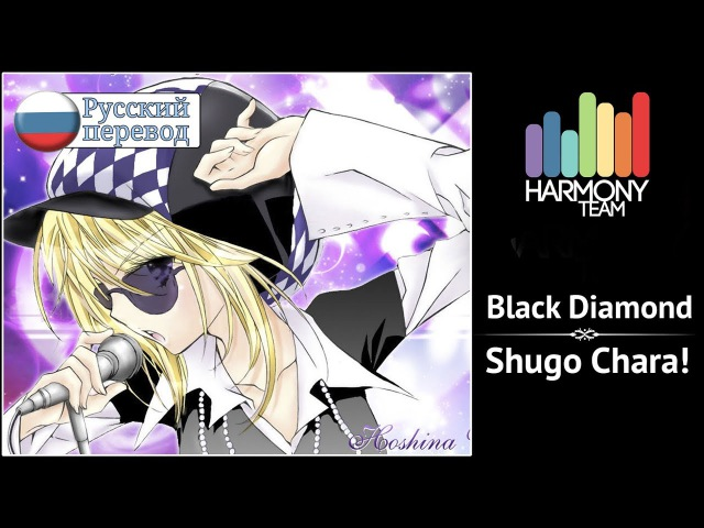[Shugo Chara! RUS cover] Ai – Black Diamond [Harmony Team]