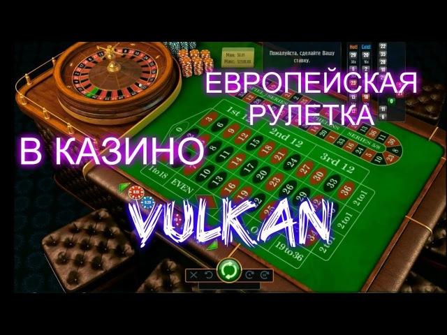 как выиграть в рулетку в казино вулкан